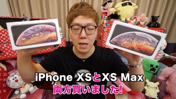 【炎上】ヒカキンさん、iPhone XSとXS Maxをビールとオレンジジュースに漬けて批判殺到w