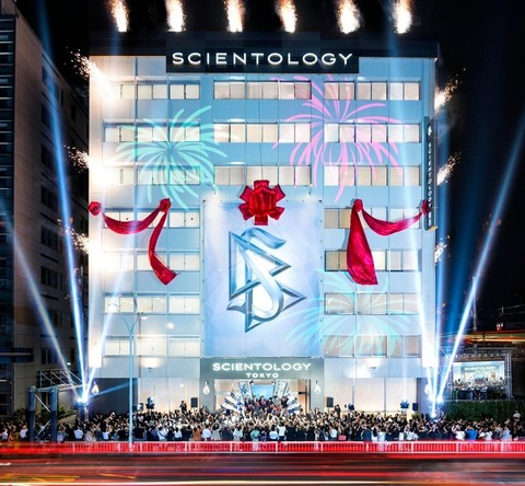 Scientology-Tokyo-Opening_04-Exterior-Ribbon-Pull