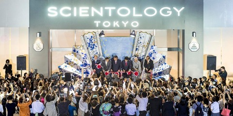 Scientology-Tokyo-Opening_Traditional-Ribbon-Cutting