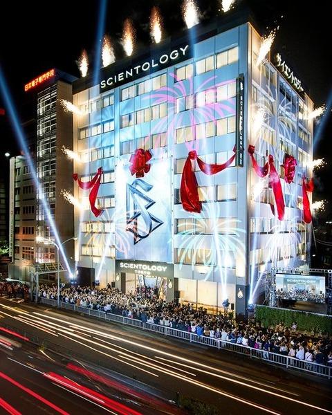 Scientology-Tokyo-Opening_02-Exterior-Ribbon-Pull