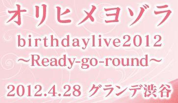 「よぞら誕生日LIVE」