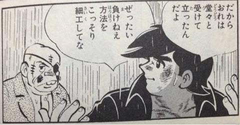 joe-rikishi-stone