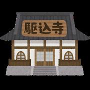 building_terakoya