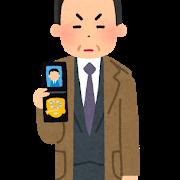 job_keiji_man