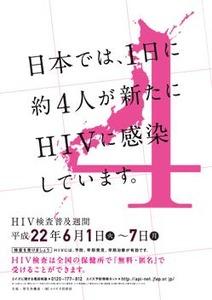 hiv2010