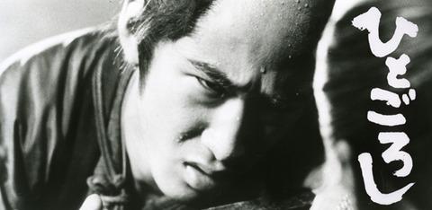 hitogoroshi