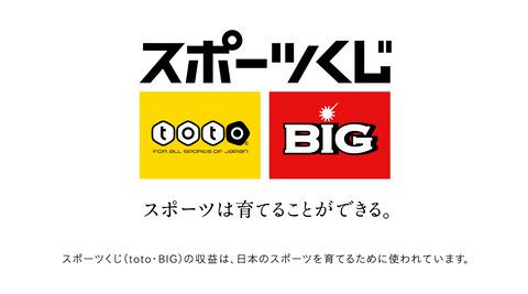 2016_理念広告スポーツくじロゴ