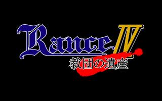 rance4_00