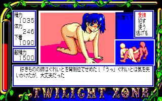 TWILIGHT ZONE Ⅲ ~長くて甘い夜~ サンプル