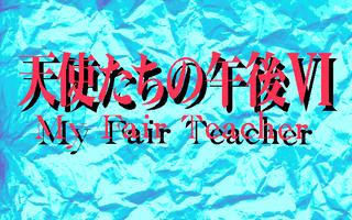 天使たちの午後6 〜My Fair Teacher〜 サンプル