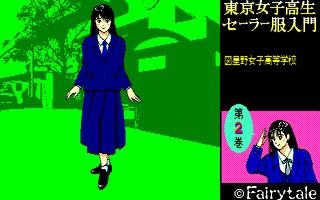東京女子高生セーラー服入門 2巻 サンプル