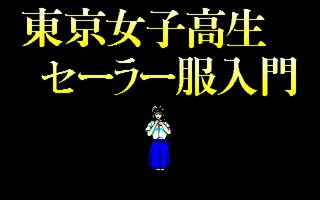 東京女子高生セーラー服入門 サンプル