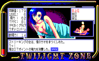 TWILIGHT ZONE 2 サンプル
