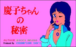 慶子ちゃんの秘密 サンプル