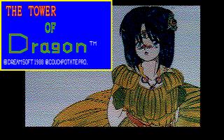 ザ・タワー・オブ・ドラゴン
