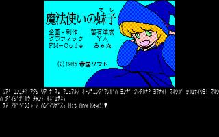 魔法使いの妹子 サンプル