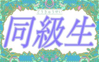 dokyusei001.png