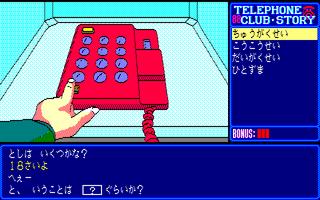 Telephone Club Story サンプル