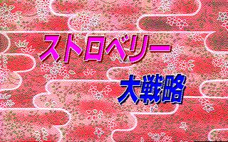 strawberrydsr01.png