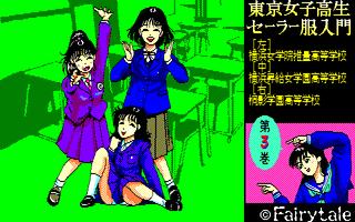 東京女子高生セーラー服入門 3巻 サンプル