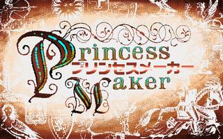 princessmaker01.png