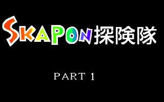 SKAPON探検隊 サンプル