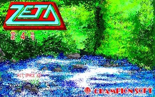 ZETA 第4号 サンプル