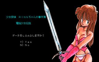 少女探偵RINNちゃんの事件簿 電脳少女伝説