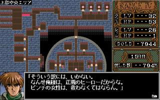 rance4_02