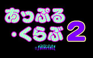 あっぷる・くらぶ2 禁じられた遊びシリーズ サンプル