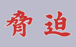 kyouhaku