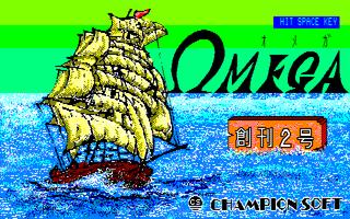 OMEGA 創刊2号 サンプル