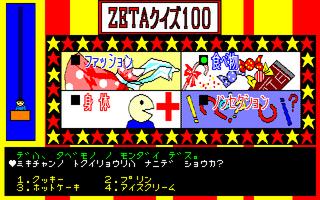 ZETA 第5号 サンプル
