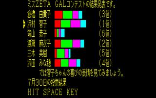 ZETA 創刊2号 サンプル