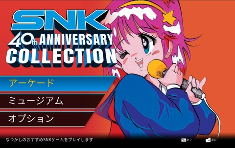SNK 40th ANNIVERSARY COLLECTION(Steam版)からのROM抽出