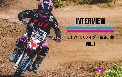 interview-itsuki-hasegawa