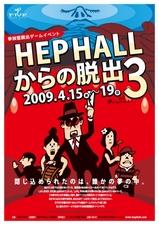 HEPHALL3_omote