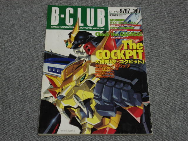 B-CLUB (模型雑誌)