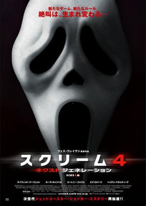 0721_scream4_poster