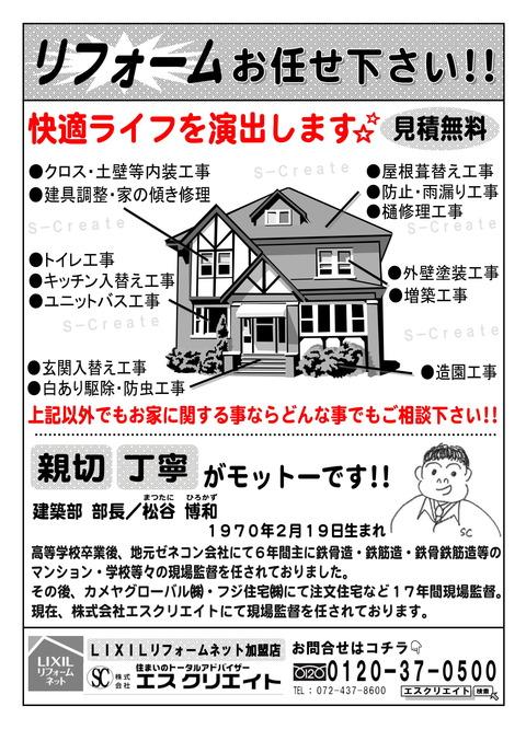 リフォームちらし(業者用)-1