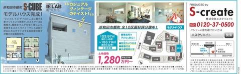 m168_1-4p_株式会社 エスクリエイト様_額町-01 (002)