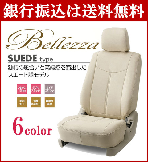 suede_seatcover