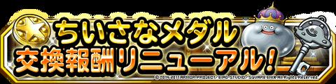 【DQMSL】ちいさなメダル交換報酬リニューアル!