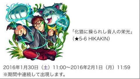 【モンスト】『マックスむらい』&『HIKAKIN』ステータス解析キタ━━━━(゚∀゚)━━━━!!