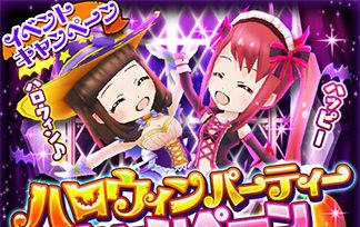 【バトルガール】ハロウィンパーティーキャンペーン開催のお知らせ!