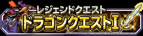 【DQMSL】レジェンドクエストドラゴンクエストI開催!&「死神の騎士」に新生転生先を追加!