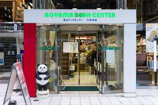 aoyama-book-center-roppongi-20180507_004