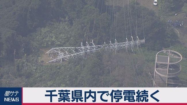 【大規模停電】 47万戸余で未だ停電が続いているとの報道。東京電力は11日中の復旧を目指す
