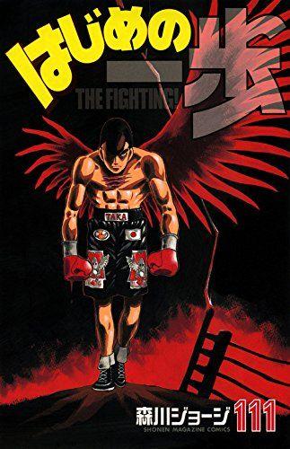 はじめの一歩とかいう最高のボクシング漫画wwww