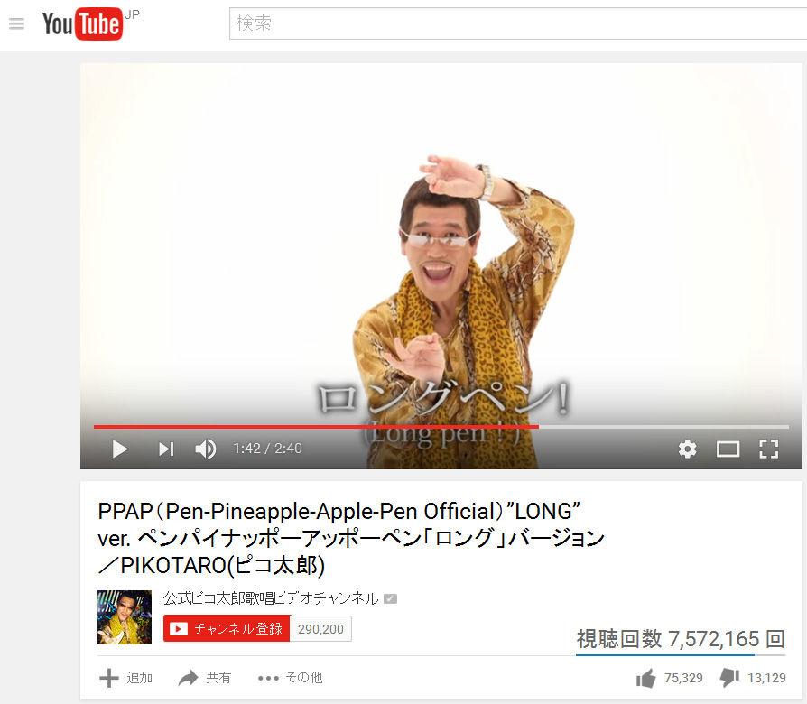 ピコ太郎『PPAP』の「LONG」バージョンが公開され大反響! リミックスやMAD動画も続々